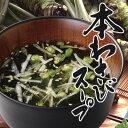 Wasabi_soup2