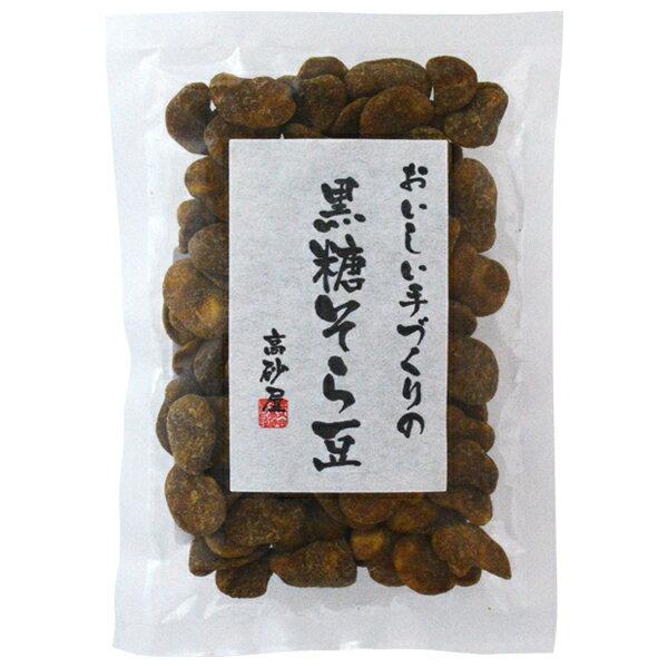 黒糖そら豆 115g×15袋 (高砂屋 黒糖 ソラマメ メール便対応 空豆 お菓子 和菓子 )