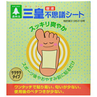 Per person in 1 set 1 times as long as 1,000 yen to try three sovereigns SAP wonder seat one-touch integrated 12