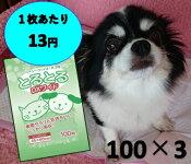 ペット用シーツとるとるDXワイド1箱(100枚×3パック入り)