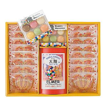 【送料込み】【ポイント5倍】【送料無料】(名入れ)男の子ELMER(エルマー)ベビーギフト【出産内祝いギフトに最適です。】【出産祝い 返礼 お返し お祝いのお返し 人気 おしゃれ】【洋菓子 スイーツ 焼き菓子 パイ お菓子 カラフル 可愛い】
