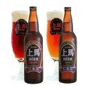 三重の地ビール!100年前のビールを忠実に再現!有機栽培された麦芽とホップを100%使用した Or...