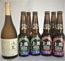 三重の地酒・地ビールオーガニックセット お歳暮 クラフトビール 地ビール 詰め合わせ ギフトセット 有機農産物加工酒類 有機純米吟醸とクラフトビール 有機無農薬栽培 麦芽100%