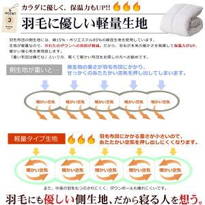 羽毛布団シングルグースダウン90%羽毛掛け布団送料無料日本製DP370以上詰め物1.1kg【スナイデル】