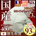 羽毛布団 日本製 フランス産ホワイトダックダウン93% セミ...