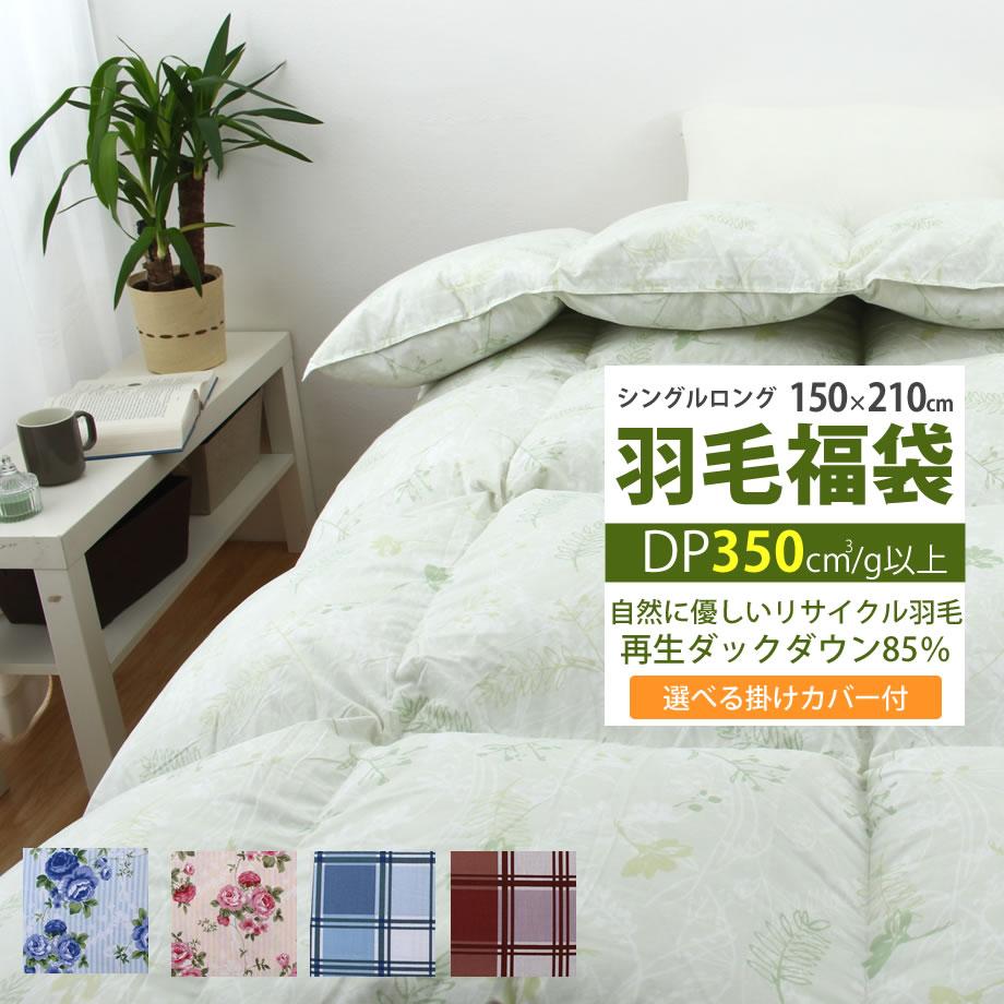 寝具, 掛け布団  85 DP350 150210cm