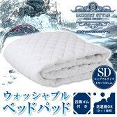 ベッドパッド セミダブル 120x200cm 洗濯機で洗える 四隅ゴム付き ホテル品質の寝心地を ベッドマットレスに マットレスカバーと一緒に ベッド用マットレスを守る 速乾性