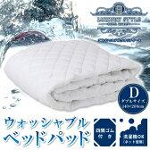 ベッドパッド ダブル 140x200cm 洗濯機で洗える 四隅ゴム付き ホテル品質の寝心地を ベッドマットレスに マットレスカバーと一緒に ベッド用マットレスを守る 速乾性