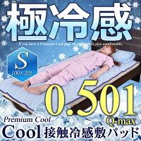 敷きパッド接触冷感ひんやりマットシングルサイズ100×205cmひんやり敷パッド接触冷感ひえひえ極冷感プレミアムクール敷パッドPremiumCool冷却クールR2-14
