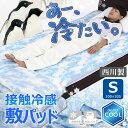 【夏物最終処分】ひんやりマット 西川 ひんやり敷きパッド シ...