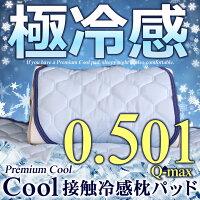 【あす楽】【まくらパッド】CoolSensorクールセンサー冷感枕パッド50×60接触冷感敷きパッド冷タスピローパッド大きめサイズのまくらにも!眠りに足してひんやり気持ちいい涼感寝具【セルイス】