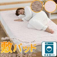 マイクロファイバー敷パッドシングルサイズ100×205cm速乾ふわふわあったか敷きパッド敷きパット敷パット敷き毛布やベッドパッドにも