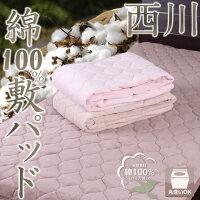 西川製綿マイヤー敷パッドシングルサイズ100×205cmパイル部分綿100%京都西川ふわふわあったか敏感肌さんにも敷きパッド敷きパット敷パットベッドパッドにもコットン