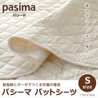 パシーマパットシーツシングル110×210無添加脱脂綿とガーゼを用いた清潔寝具赤ちゃんからシニアまで日本製