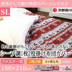 京都西川毛布にもなる&カバーにもなる♪1枚で2役のシープ調掛け布団カバーシングルロングサイズ150×210ノルディック&フェアアイルの北欧風デザインとふわふわもこもこのシープ生地が夢のコラボ【レビューを書いて送料無料】