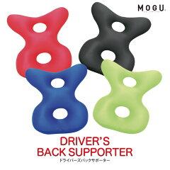 MOGU ドライバーズバックサポーター 10P09Jan16