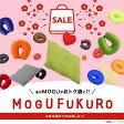 【送料無料!】MOGU おトク袋 個数限定( 10,000円相当が→5,000円!)クッション まくら ビーズ