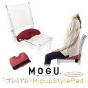 MOGUプレミアムヒップアップスタイルパッド ビーズクッション | ……