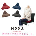 MOGU ヒップアップスタイルシート クッション   ビーズクッション 可愛い かわいい 癒……