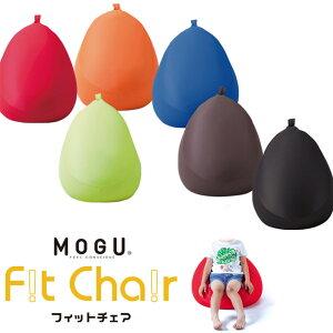 【あす楽】MOGU フィットチェア Fit Chair 本体+カバー 高さ55cm×直径45cm ふんわり心地よく...