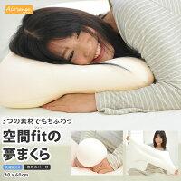 空間fitの夢まくら洗える枕