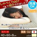 空間fitの夢まくら 枕 肩こり 洗える 日本製 ビーズ