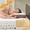 オーダーメイド じぶんまくらオーダーメイド枕をプレゼントにどうですか?全国80店舗以上のふと...