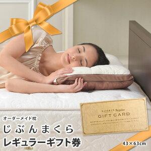 オーダーメイド枕をプレゼントにどうですか?全国80店舗以上のふとんタナカでオーダー枕が作れる!【じぶんまくらギフト券 43×63】最高級のオーダー枕!じぶんだけのまくらを作れます。/メンテナンス【ギフトボックス購入時ラッピング対応】【P19Jul15】