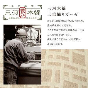 HONTO読書枕ガーゼMIKAWA三河スマホ枕三重織ガーゼ横向き寝横向き枕ピローブックピローかわいい可愛いホント