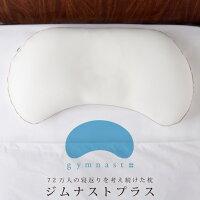 【日本製】ジムナストプラス(gymnastplus)高さ調節枕寝返り楽々快眠枕丸洗い【送料無料】