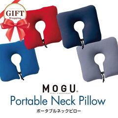 MOGU ポータブルネックピロー 枕 まくら 10P09Jan16