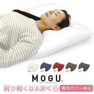 MOGU肩が軽くなるまくら専用カバー60×60ピローケース枕カバーモグ|まくら枕カバー快眠グッズ癒しグッズマクラカバーおしゃれギフトビーズ枕まくらカバー安眠枕横向き横寝リラックスグッズプレゼント快眠枕寝具もぐ