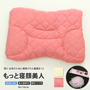 【全品ポイントアップ中】西川 もっと寝顔美人 50×40cm (まくら 洗える 枕 マクラ 寝…