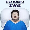 昭和西川 ギガ枕 90×70×9.5 DR-10000 ギガ