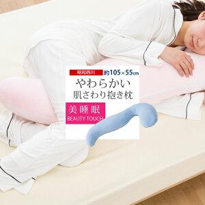 美睡眠抱きまくら105×55cm昭和西川