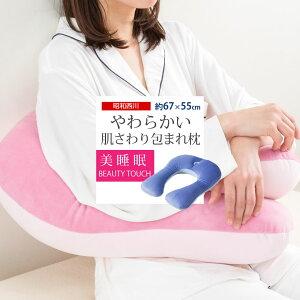 美睡眠包まれまくら67×55cm昭和西川
