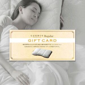 じぶんまくらレギュラーギフト券43×63cmオーダーメイド枕商品券ギフト券ギフトカードチケットプレゼントオーダーメイド枕じぶんまくら