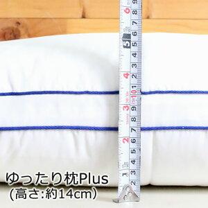 つぶ綿まくら・Plus(パイピン2本):PL-2
