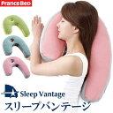 クーポンで300円OFF 【送料無料】 フランスベッド スリープバンテージ(抱き枕 横向き 枕…