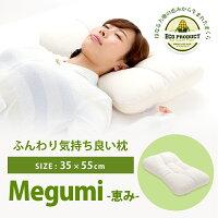 【限定クーポン配布中】【送料無料】megumi〜恵み〜メグミ10P11Mar16選べる枕高