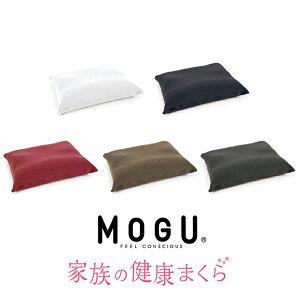 MOGU家族の健康まくら54×38ビーズ