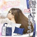 髪にやさしさまくらカバー デラックス DXタイプ 両面 シルク100% 43×63cm 髪や頭皮との摩擦を減らすシルク素材|まくらカバー ピロー ピローケース ピロケース 絹 シングルサイズ シンプル 無地 ファスナー モリシタ じぶんまくら
