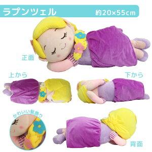 添い寝まくらぬいぐるみ子供こどもまくら抱き枕抱きまくらギフトプレゼント誕生日キャラクターディズニー洗える添い寝枕かわいい