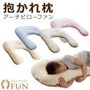 抱かれ枕 抱かれ枕 アーチピローFUN(ファン) 枕カバー付き 日本製眠り製作所 抱き枕 枕 肩こり解消 洗える 首こり 妊婦 授乳 横向き 仰向け うつ伏せ寝 FUN しびれ いびき防止 ほぐし 猫背 腰枕 疲れが取れない U字型