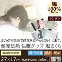 ポイント20倍 頭寒足熱 塩まくら 約1.2kg 日本製 約27×17cm 枕 まくら 20P…
