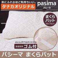 タナカオリジナルパシーマまくらパット58×75無添加日本製