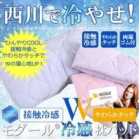 西川製ひんやりさらさらまくらパッド枕パッド43×63cmモダール接触冷感クールひんやりやわらか速乾昭和西川丸洗い洗濯機ウォッシャブル