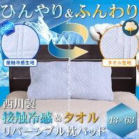リバーシブルで使える♪接触冷感&タオル地枕パッド43×63cmシングルサイズ丸洗いOK