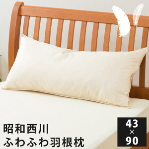 昭和西川ふわふわ羽根枕43x90cmふわふわフェザー100%