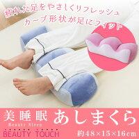 美睡眠足まくら48×15×16cm昭和西川フットピロー